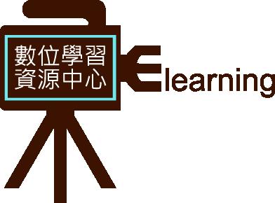 數位學習資源中心